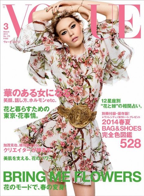 Covers lovers  Vogue Japan March 2014 by modates.gr